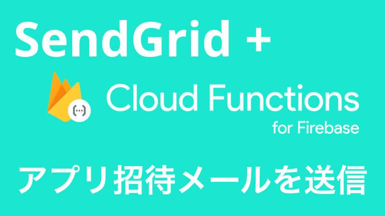 Cloud FunctionsとSendGridを使ってアプリ招待メールを送信する方法
