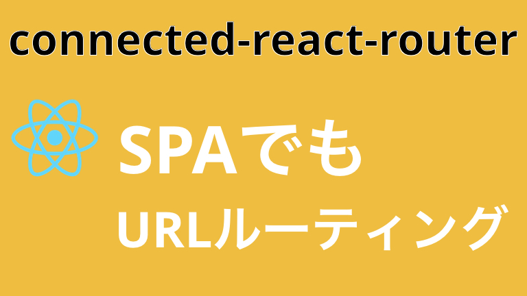 connected-react-routerでSPAの描画をURLで切り替える