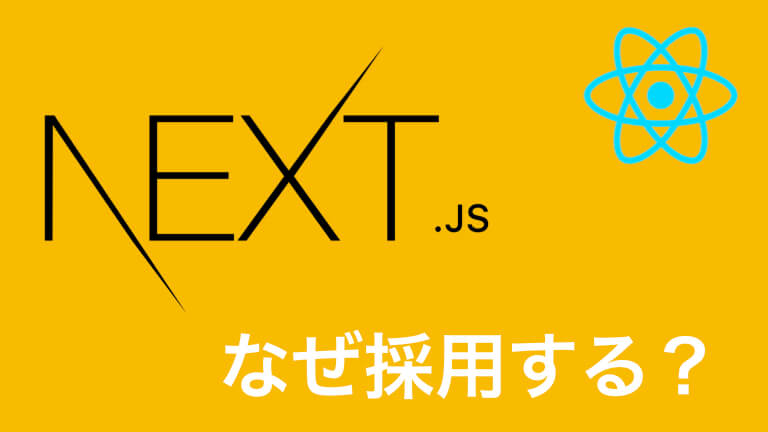 ReactのフレームワークとしてNext.jsを採用した3つの理由