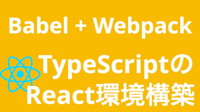 Babel+WebpackでReact(TypeScript)の開発環境を構築しよう!