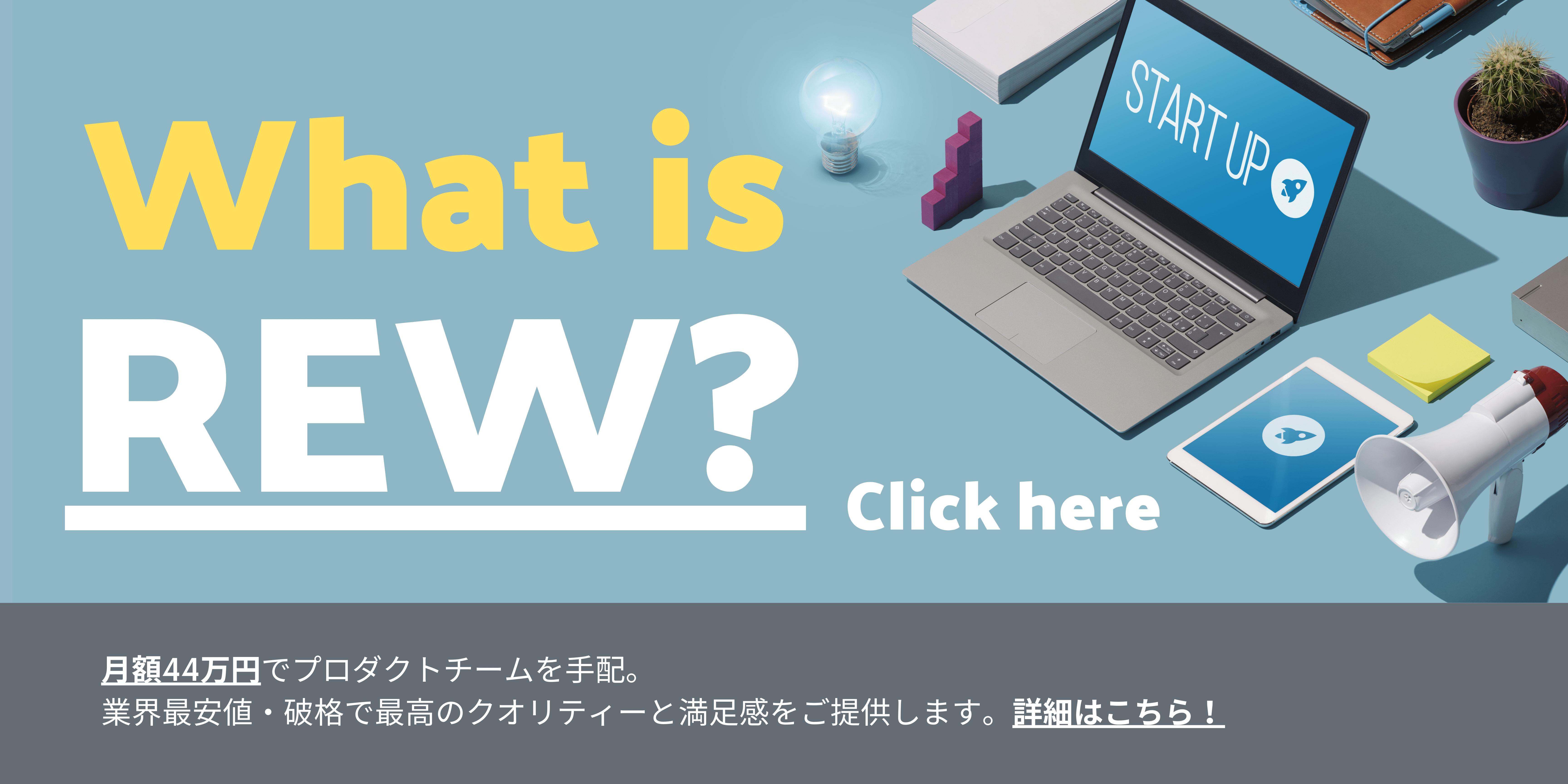 REW リモート・エンジニア・ワーク